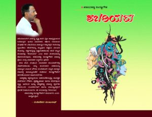 shabariyaru-cover-page