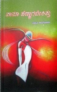Sachin Ankola Book